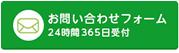お問い合わせフォーム24時間365日受付
